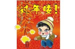 苏州华策科技:畅享春节季,辞旧迎新优惠大放送