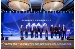 传化智联构筑供应链物流体系进行时,第五届西部物流行业峰会在重庆成功举办
