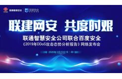 """联通百度发布网络安全报告打造企业安全""""护卫舰"""""""
