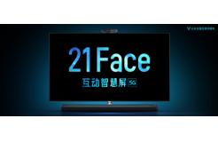 全球首台5G客厅智慧屏发布三大王牌颠覆传统大屏