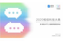 2020相信科技大典暨相信APP3.0版春季超级发布会于广州成功举办