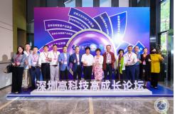 """匠心、专心、用心、细心――2020""""深圳高科技高成长论坛"""""""