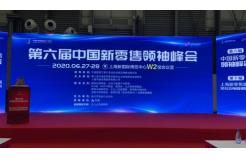 王九山百度霸屏团队联合主办的第六届中国新零售领袖峰会在上海召开