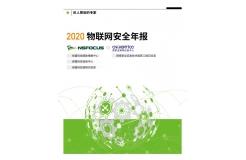 2020物联网安全年报 物联网安全已蔓延到个人财产安全