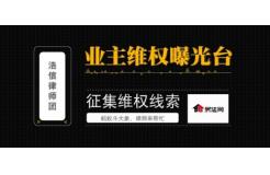上海房产律师手把手教你:遇到精装修房质量问题纠纷如何应对?