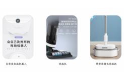 新消费升级激活市场,由利、云鲸等智能扫地机器人品牌乘风顺势成功破局