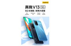 大容量长续航5G手机,realme真我V13正式发布,售价1599起