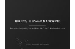 蔓之研定向护肤获青睐,专业功效护肤品根源改善肌肤问题