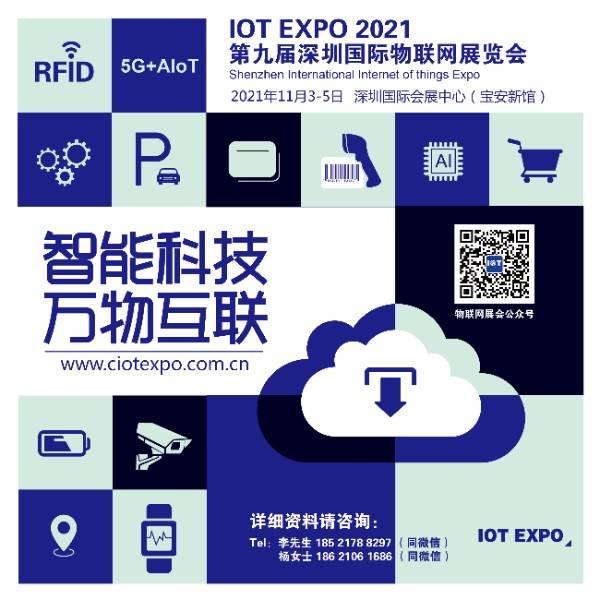 2021深圳国际物联网博览会(邀请函).jpg