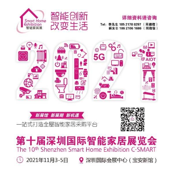 2021第九届深圳国际智能家居展(邀请函).jpg
