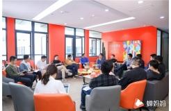 蝉妈妈入驻杭州:大咖私享会热议2021直播电商逾3000观众在线围观