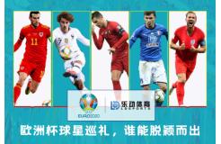 欧洲杯于中国的不解之缘,那些曾经在中超活跃的球员将踏上欧洲杯之旅