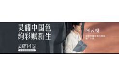"""真香,华硕灵耀14s""""内外兼修"""",引领科技国潮新典范"""