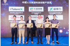 """牛客竞赛荣获""""中国人力资源科技创新产品奖"""""""
