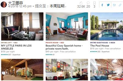 如何查看Airbnb房源的实际价格