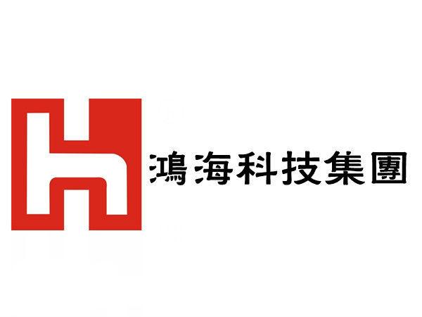 鸿海新董事名单今将揭晓 分析师指出未来趋势