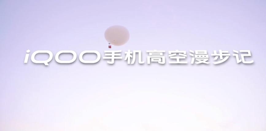 iQOO上天了!31000米高空自由落体平安降落