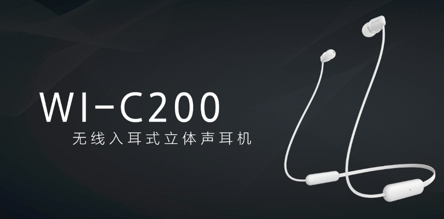 索尼入耳式蓝牙耳机WI-C200 / WI-C310正式开售