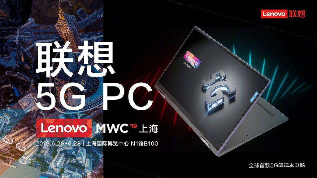 全球首款5G笔记本电脑推出:搭载骁龙8cx处理器