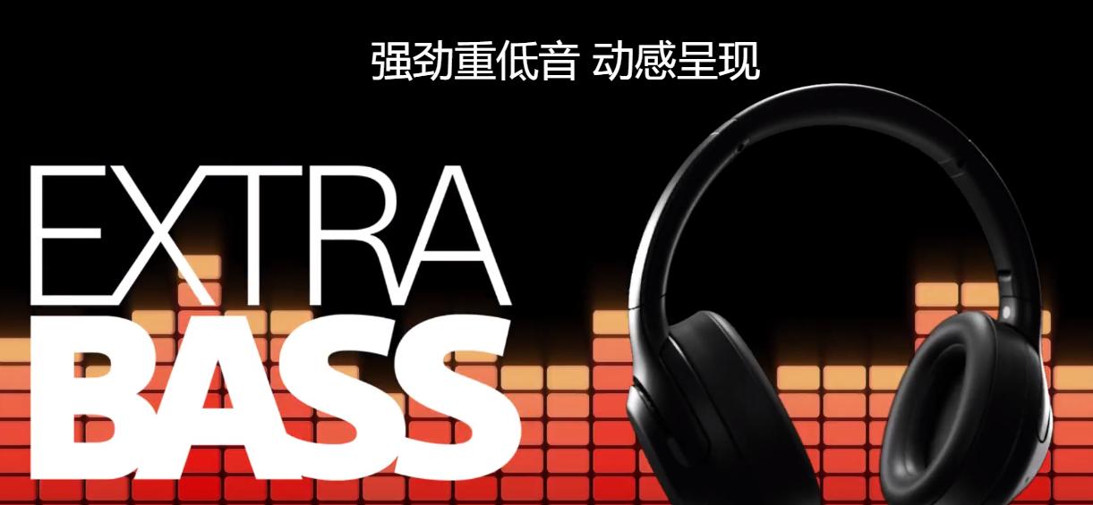 索尼新款无线降噪耳机WH-XB900N预售开启!