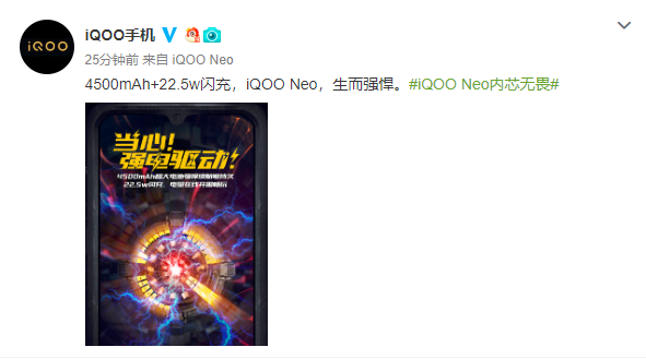 iQOO Neo电池容量高达4500mAh 这款845新机真香啊!