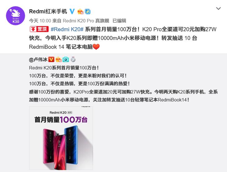 Redmi K20系列首月销量100万台!真旗舰设计大获成功