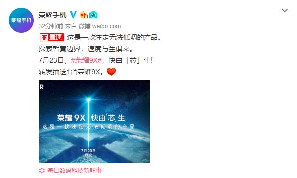 """快由""""芯""""生!荣耀9X无法低调,7月23日正式发布"""