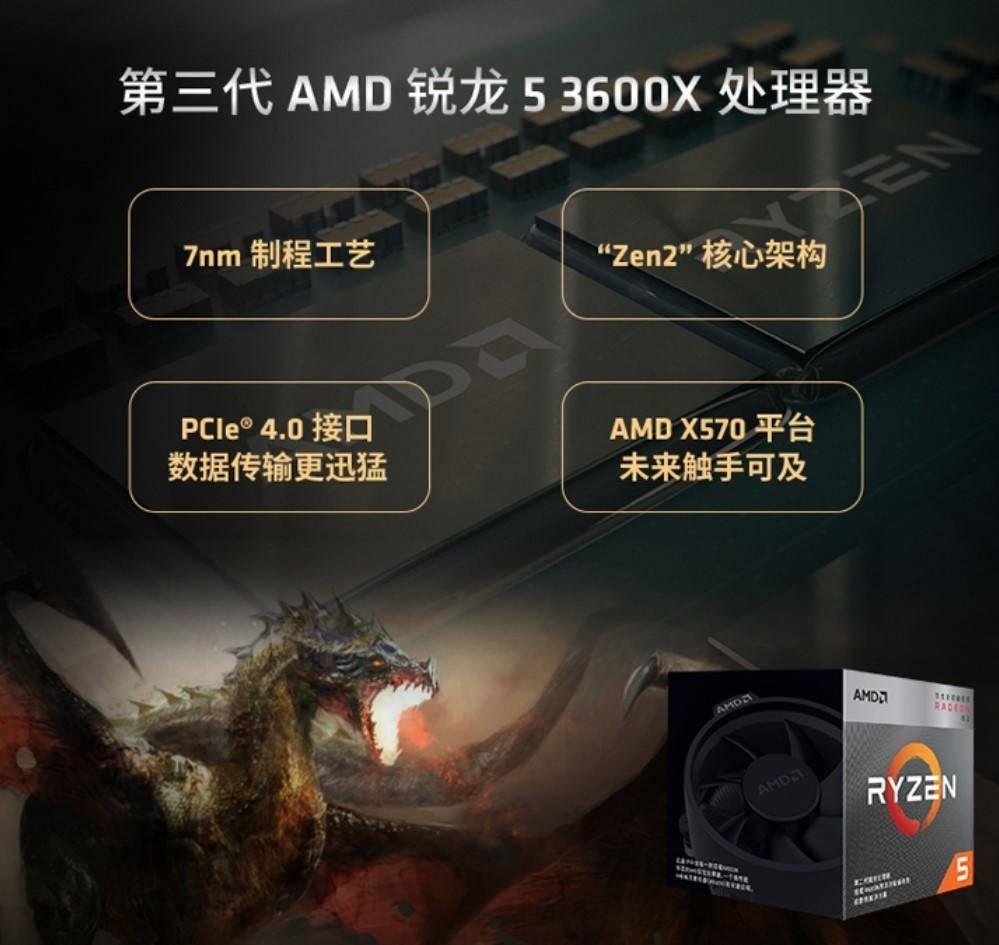 AMD锐龙5 3600X处理器今日开启预售:1909元!