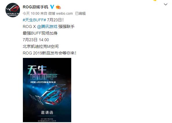 ROG游戏手机2:采用腾讯专属加速服务器 7月23日见!