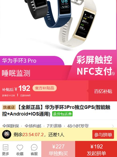 原价399现价192!华为手环 3 Pro 迎来超大降价,仅限拼多多平台