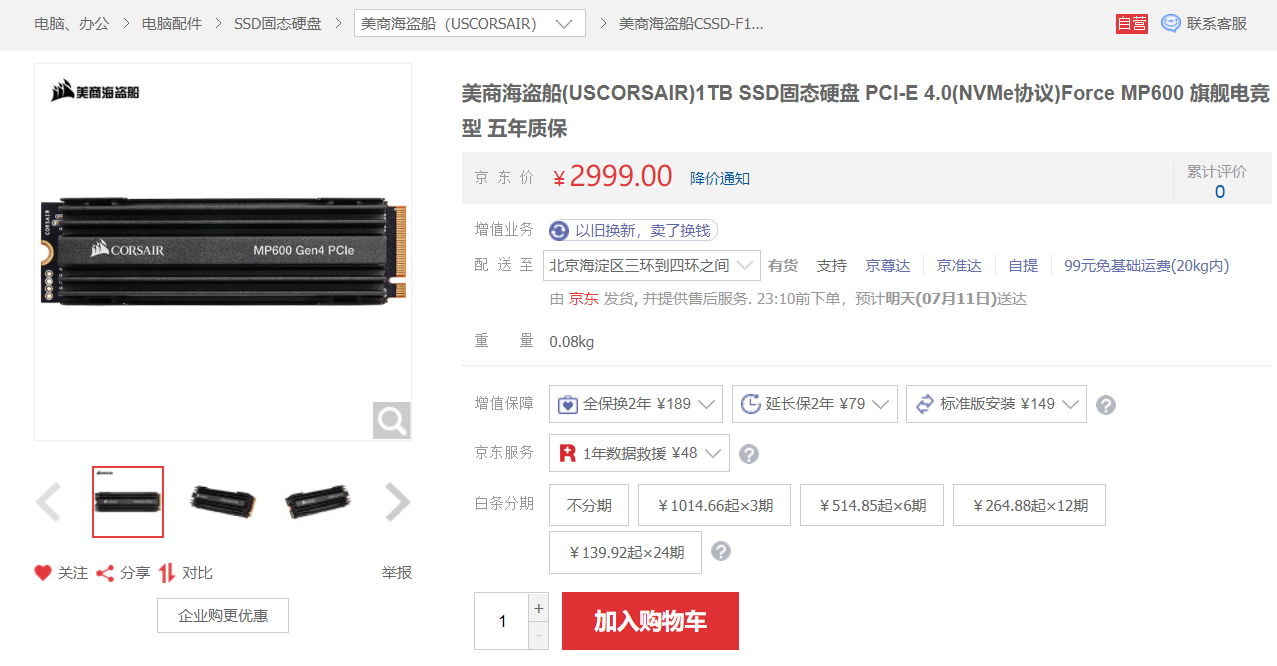 海盗船PCI-e 4.0固态硬盘开售,最大读取速度可达5G每秒!