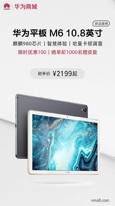 华为平板M6新品首售,限时优惠100元!