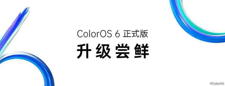 OPPO Find X终于能更新到ColorOS 6 尝鲜名额仅有2万