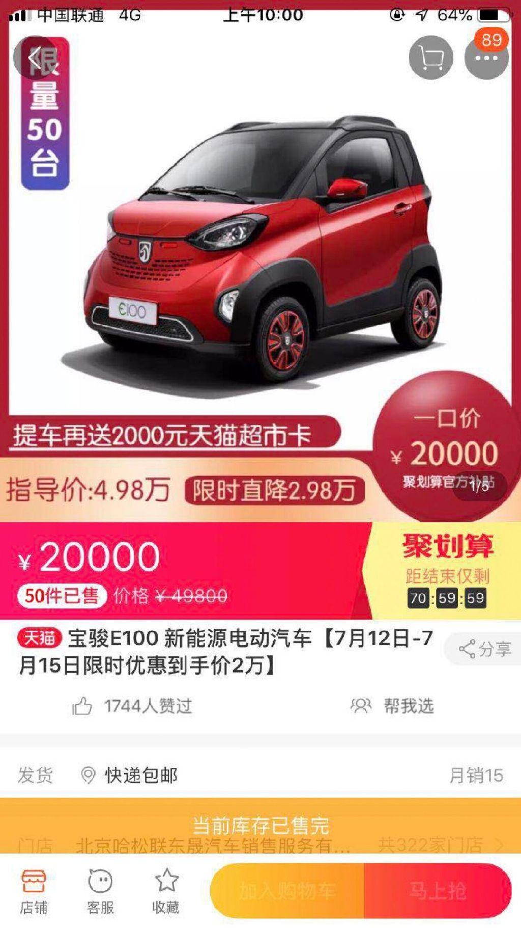 继五菱宏光后,拼多多再卖车!这次是新能源电动汽车
