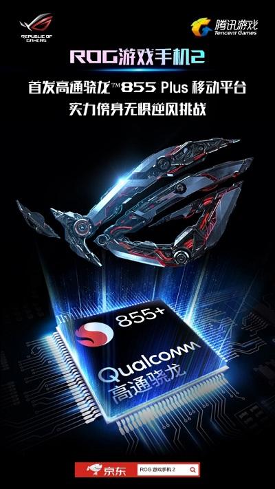 """ROG游戏手机2首发高通骁龙855 Plus移动平台 满足硬核玩家""""性能刚需"""""""