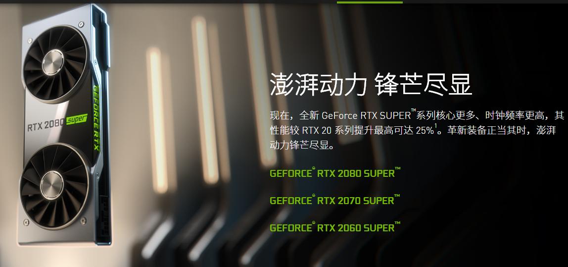 还在等RTX 2080Ti SUPER?官方发话:不存在的