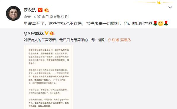 李楠宣布已离开魅族 罗永浩评论称:早该离开了