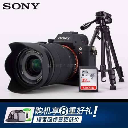 出游好选择索尼(SONY) ILCE-7RM2/A7R2 A仅售12199.00元