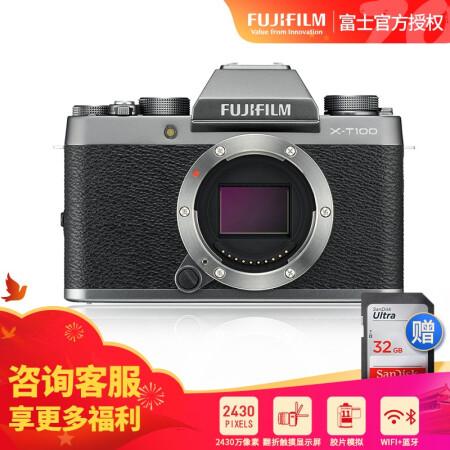 高品质相机富士(FUJIFILM) X-T100/XT100仅售3799.00元