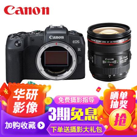 匠人相机佳能(Canon)EOS RP 微单相机全画幅 佳仅售15999.00元