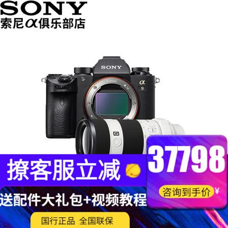 进阶摄影选择索尼(SONY) ILCE-9/a9 全画幅微单相仅售42380.00元