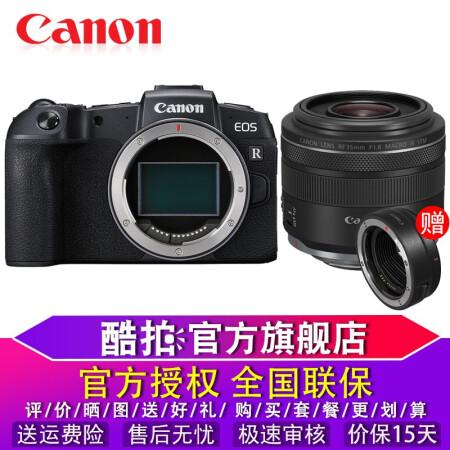 颜控的品质之选佳能(Canon)EOS RP 全画幅微单数码相机仅售11920.00元