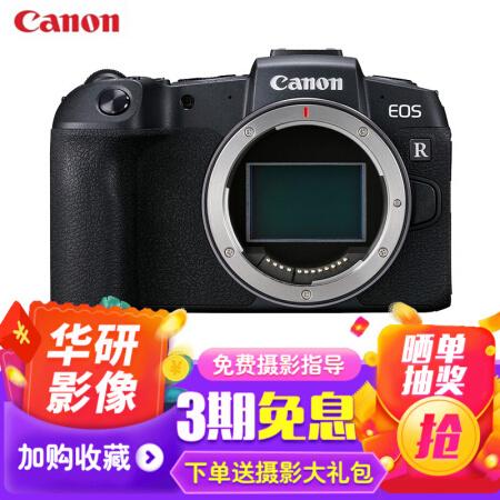 进阶摄影选择佳能(Canon)EOS RP 微单相机全画幅 佳仅售10038.00元