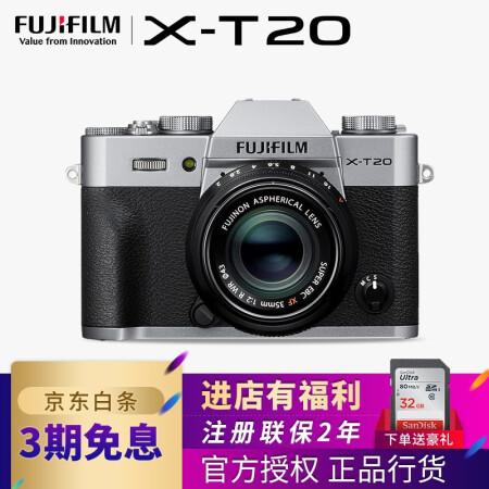 高端随身相机富士微单(FUJIFILM)X-T20 复古数码微仅售6399.00元