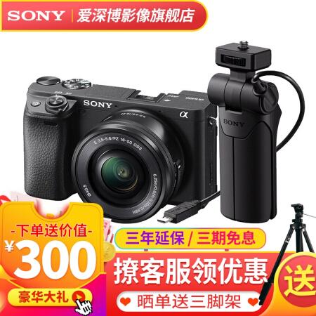 高端随身相机索尼(SONY)ILCE-6400/a6400 a仅售7599.00元
