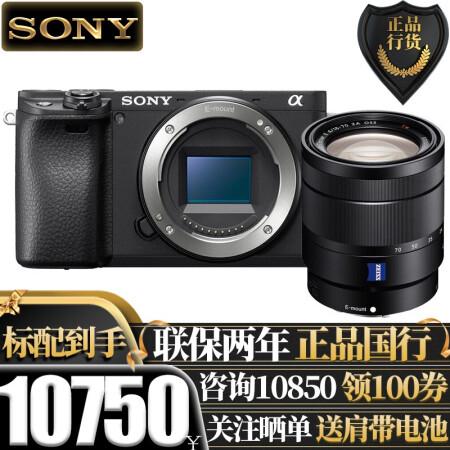 相机实力派索尼(sony)ILCE-A6400/a6400微仅售12598.00元