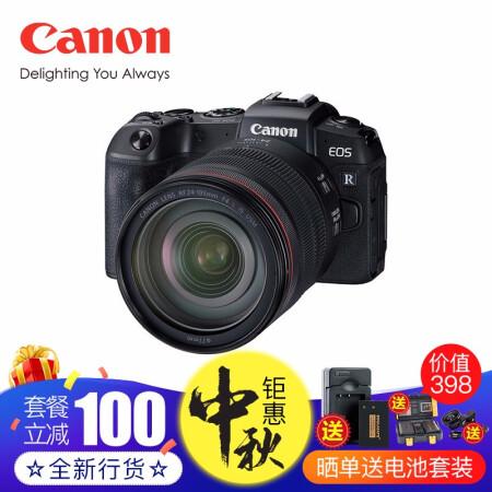 颜控的品质之选佳能(Canon)EOS RP 微单相机全画幅专微仅售15088.00元