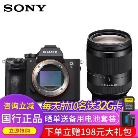 颜控的品质之选索尼(SONY)ILCE-7RM4全画幅微单数码相仅售31450.00元