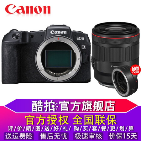 高端随身相机佳能(Canon)EOS RP 全画幅微单数码相机仅售21450.00元