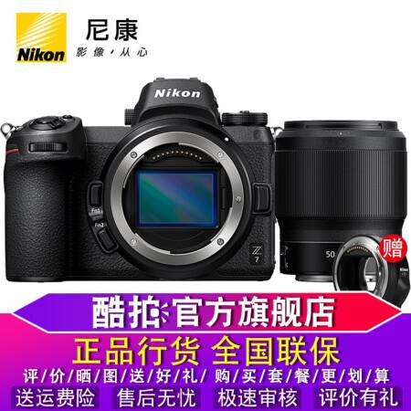 进阶摄影选择尼康(NIikon)Z7全画幅微单数码相机 (含尼仅售24670.00元
